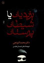 مصحف رش pdf