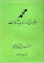 کتاب محمد پیغمبری که از 11